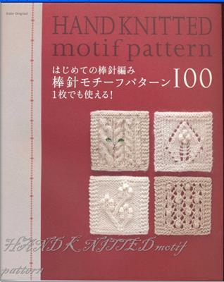 100 Hand knitted motif pattern / 100 узоров для ручного вязания спицами скачать
