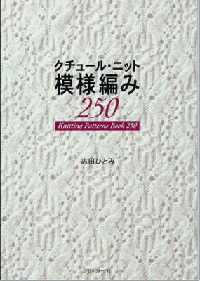 Knitting patterns book 250 / 250 узоров для вязания спицами скачать