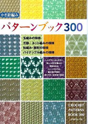Crochet Patterns Book 300 / 300 узоров крючком скачать