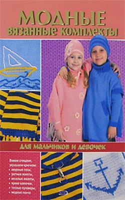 Модные вязаные комплекты для мальчиков и девочек скачать