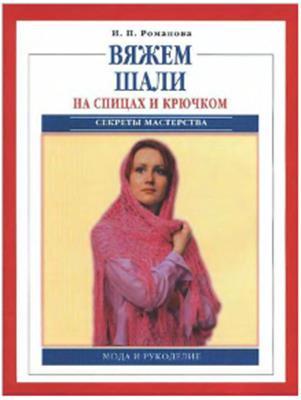 Романова И. - Вяжем шали на спицах и крючком скачать