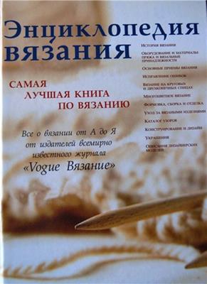 Энциклопедия вязания. Самая лучшая книга по вязанию скачать