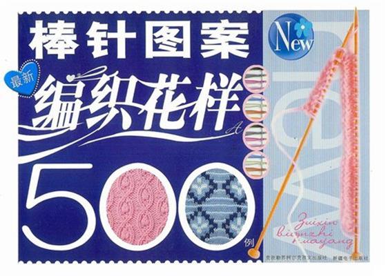 Bian Zhi Hua Yang—Китайский каталог 500 узоров спицами скачать