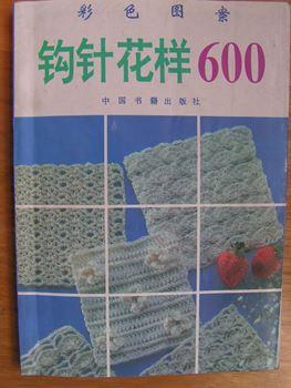 Китайский каталог узоров по вязанию крючком 600