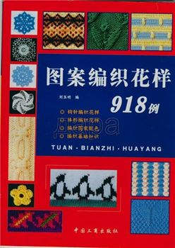 Tuan Bianzhi Huayang 918—Китайский каталог узоров по вязанию спицами и крючком