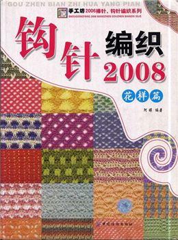 Bangzhen Gouzhen Bianzhi Xilie 2008—Китайский каталог по вязанию крючком