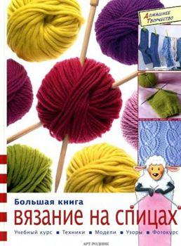 Большая книга: Вязание на спицах