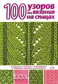 100 узоров для вязания на спицах скачать