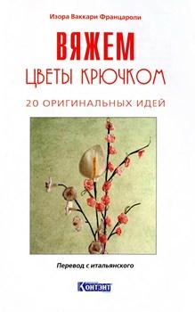 Вяжем цветы крючком. 20 оригинальных идей скачать