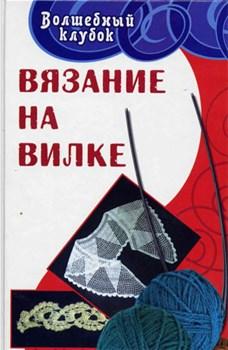 Гайдукова Е.Н. - Вязание на вилке скачать