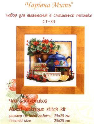 Чай с клубникой