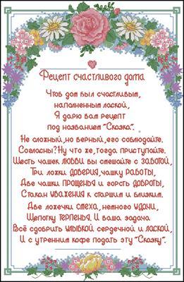 One heart one love схема вышивки крестиком
