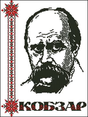 КОБЗАР (Тарас Шевченко) схема