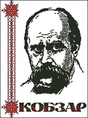 КОБЗАР (Тарас Шевченко) схема вышивки крестиком хрестиком