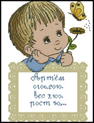 Метрика (мальчику) схема