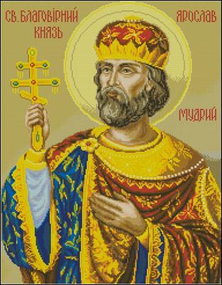 Ярослав Мудрый схема вышивки крестом
