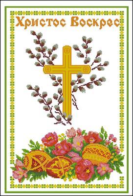 До Великодня схема вышивки крестиком