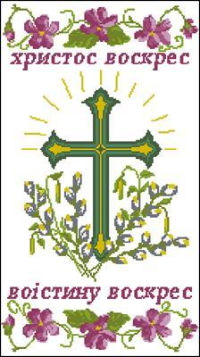 Рушник до Великодня скачать схему вышивки крестиком