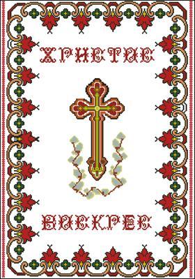 Рушник для Великодня скачать схему вышивки крестиком