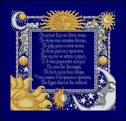 Espejo Celestial схема вышивки крестиком