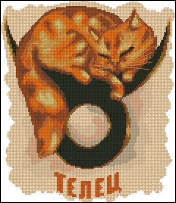 Телец (Зодиак - Кошки)