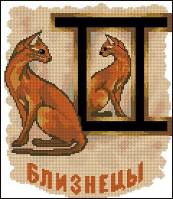 Близнецы (Зодиак - Кошки)