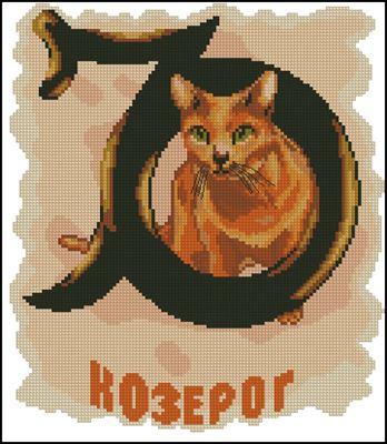 Козерог (Зодиак - Кошки)